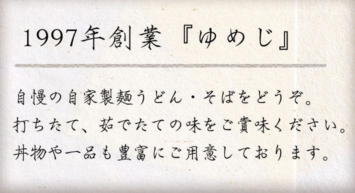 1997年創業ゆめじ
