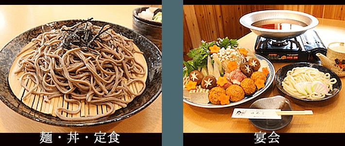 麺・丼・定食・宴会